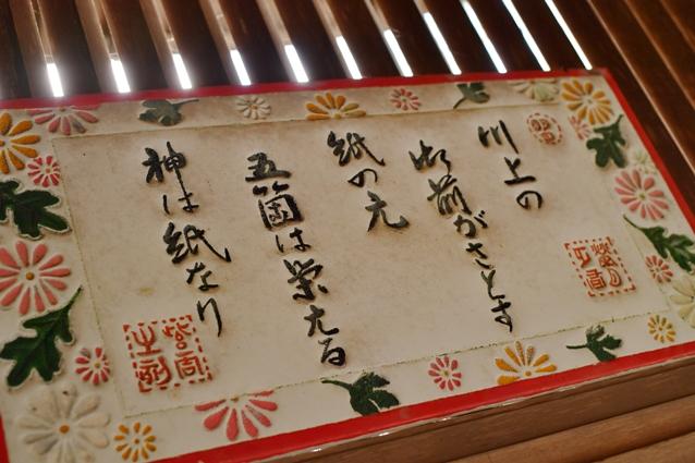 echizenwashi6